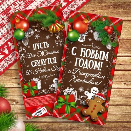 """Shokotahvel """"С Новым Годом"""""""